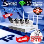 SuperFocus 4CH+HDD 2TB