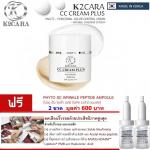 พิเศษโปรโมชั่นดีๆชุดละ1,890 บาทเท่านั้น K2CARA CC Cream Plus เคทูคาร่า ซีซี ครีม พลัส