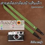 สายคล้องกล้อง cam-in สีพื้นเส้นเล็ก แบบห่วง 25 mm สีเขียวหญ้า