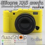 เคสซิลิโคนยาง Fuji XA5 Silicone Case XA5 ตรงรุ่น ใช้งานได้ครบทุกปุ่ม สีเหลือง