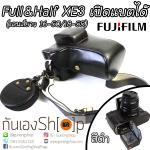 Full&Half Case Fuji XE3 ตรงรุ่น เปิดแบตได้ เลนส์ยาว 16-50/18-55 mm สีดำ
