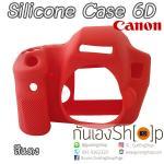 เคสซิลิโคนยาง 6D Silicone case canon 6D สีแดง