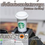 ฝาปิดช่องแฟลชกล้อง Hotshoe การ์ตูน แก้ว Starbuck กลับบ้านยาวสูง