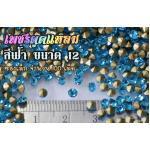 เพชรตูดแหลม สีฟ้า ขนาด 12 ซองเล็ก จำนวน 100 เม็ด