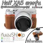 เคสกล้อง Half Case Fujifilm XA5 รุ่นเปิดแบตได้ ตรงรุ่น ใช้ได้ครบทุกปุ่ม สีน้ำตาลอ่อน