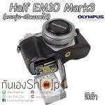 Half Case EM10 Mark 3 ฮาฟเคสกล้องหนัง EM10 Mark III Olympus รุ่นเปิดแบตได้ สีดำ