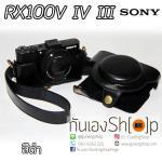 เคสกล้อง Case Sony RX100 RX100M2 RX100II RX100III สีดำ