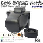 เคสกล้อง Case Olympus EM10 Mark 3 ตรงรุ่น เลนส์ Zoom 14-42 mm สีดำ