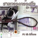 สายคล้องมือกล้อง รุ่น Classic PU ถัก สีน้ำตาล