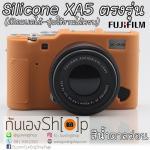 เคสซิลิโคนยาง Fuji XA5 Silicone Case XA5 ตรงรุ่น ใช้งานได้ครบทุกปุ่ม น้ำตาลอ่อน