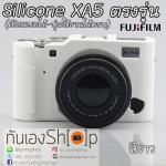 เคสซิลิโคนยาง Fuji XA5 Silicone Case XA5 ตรงรุ่น ใช้งานได้ครบทุกปุ่ม สีขาว