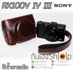 เคสกล้อง Case Sony RX100 RX100M2 RX100II RX100III สีน้ำตาลเข้ม
