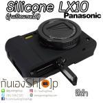 เคสซิลิโคนยาง LX10 Panasonic LX10 Silicone Case รุ่นเปิดแบตได้ สีดำ