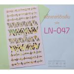 ติ๊กเกอร์ติดเล็บ รหัส LN-047