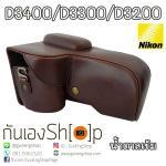 เคสกล้องหนัง Case Nikon D3400 D3300 D3200 สีน้ำตาลเข้ม
