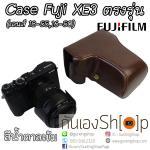 เคสกล้องหนัง Fuji XE3 Case Fujifilm XE3 ตรงรุ่น สำหรับเลนส์ 16-50 / 18-55 สีน้ำตาลเข้ม