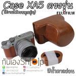 Case Fuji XA5 ตรงรุ่น เลนส์ kit 15-45 mm ใช้งานได้ครบทุกปุ่ม สีน้ำตาลอ่อน