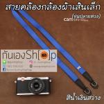 สายคล้องกล้อง cam-in สีพื้นเส้นเล็ก แบบห่วง 25 mm สีน้ำเงินสว่าง