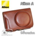 เคสกล้องหนัง Nikon A สีน้ำตาลอ่อน