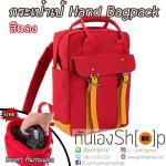 กระเป๋าเป้ใส่ กล้อง / notebook รุ่น Hand Backpack สีแดง