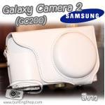 เคสกล้องหนัง กระเป๋ากล้อง Samsung Galaxy Camera2 EK-GC200 สีขาว