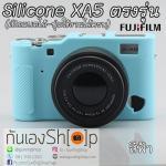 เคสซิลิโคนยาง Fuji XA5 Silicone Case XA5 ตรงรุ่น ใช้งานได้ครบทุกปุ่ม สีฟ้า