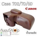 เคสกล้อง Case Canon 6D 7D 7D2 7D Mark 2 สีน้ำตาลเข้ม