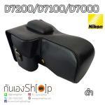 เคสกล้อง Nikon D7000 สีดำ