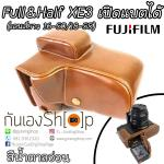 Full&Half Case Fuji XE3 ตรงรุ่น เปิดแบตได้ เลนส์ยาว 16-50/18-55 mm สีน้ำตาลอ่อน