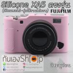 เคสซิลิโคนยาง Fuji XA5 Silicone Case XA5 ตรงรุ่น ใช้งานได้ครบทุกปุ่ม สีชมพูอ่อน