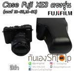 เคสกล้องหนัง Fuji XE3 Case Fujifilm XE3 ตรงรุ่น สำหรับเลนส์ 16-50 / 18-55 สีดำ