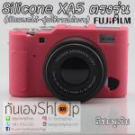 เคสซิลิโคนยาง Fuji XA5 Silicone Case XA5 ตรงรุ่น ใช้งานได้ครบทุกปุ่ม สีชมพูเข้ม