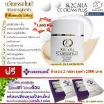K2Cara CC CREM Plus แถมฟรี cromozal จำนวน 2 กล่อง มูลค่า 2500 บาท
