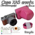 Case Fuji XA5 ตรงรุ่น เลนส์ kit 15-45 mm ใช้งานได้ครบทุกปุ่ม สีชมพูเข้ม