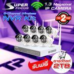 SuperFocus 8CH+2TB