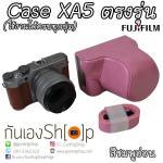 Case Fuji XA5 ตรงรุ่น เลนส์ kit 15-45 mm ใช้งานได้ครบทุกปุ่ม สีชมพูอ่อน