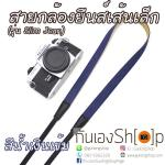 สายคล้องกล้องยีนส์เส้นเล็ก รุ่น Slim Jean สีน้ำเงินเข้ม