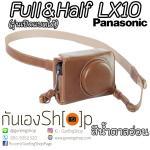 Full Case Panasonic LX10 รุ่นเปิดแบตได้ สีน้ำตาลอ่อน