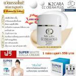 K2cara CC cream Plus แถมฟรี Super White Colla Cream มูลค่า 550 บาท