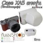 Case Fuji XA5 ตรงรุ่น เลนส์ kit 15-45 mm ใช้งานได้ครบทุกปุ่ม สีขาว