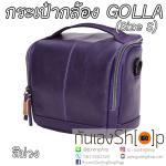 กระเป๋ากล้อง GOLLA Size S สำหรับ Mirrorless สีม่วง