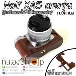 เคสกล้อง Half Case Fujifilm XA5 รุ่นเปิดแบตได้ ตรงรุ่น ใช้ได้ครบทุกปุ่ม สีน้ำตาลเข้ม