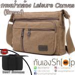 กระเป๋ากล้องสะพายข้างผ้าแคนวาส รุ่น Leisure Canvas สีกาแฟ