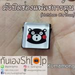 ตัวปิดช่องแฟลชการ์ตูน Hotshoe Cartoon - คุมะมง Kumamong