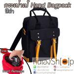 กระเป๋าเป้ใส่ กล้อง / notebook รุ่น Hand Backpack สีดำ