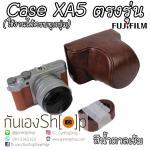 Case Fuji XA5 ตรงรุ่น เลนส์ kit 15-45 mm ใช้งานได้ครบทุกปุ่ม สีน้ำตาลเข้ม