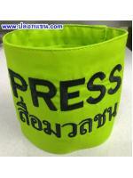 ปลอกแขน PRESS-สื่อมวลชน สีเขียวมะนาว