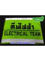 ปลอกแขนทีมไฟฟ้า - ELECTRICAL TEAM