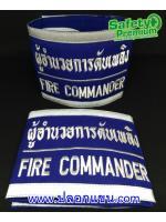 ปลอกแขนผู้อำนวยการดับเพลิง - FIRE COMMANDER