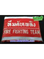 ปลอกแขนทีมดับเพลิง - FIRE FIGHTING TEAM